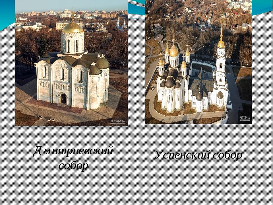 Дмитриевский собор Успенский собор