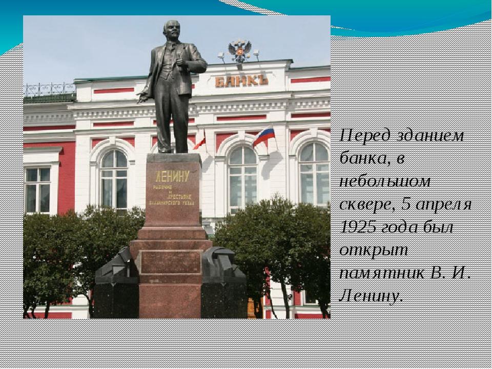 Перед зданием банка, в небольшом сквере, 5 апреля 1925 года был открыт памят...