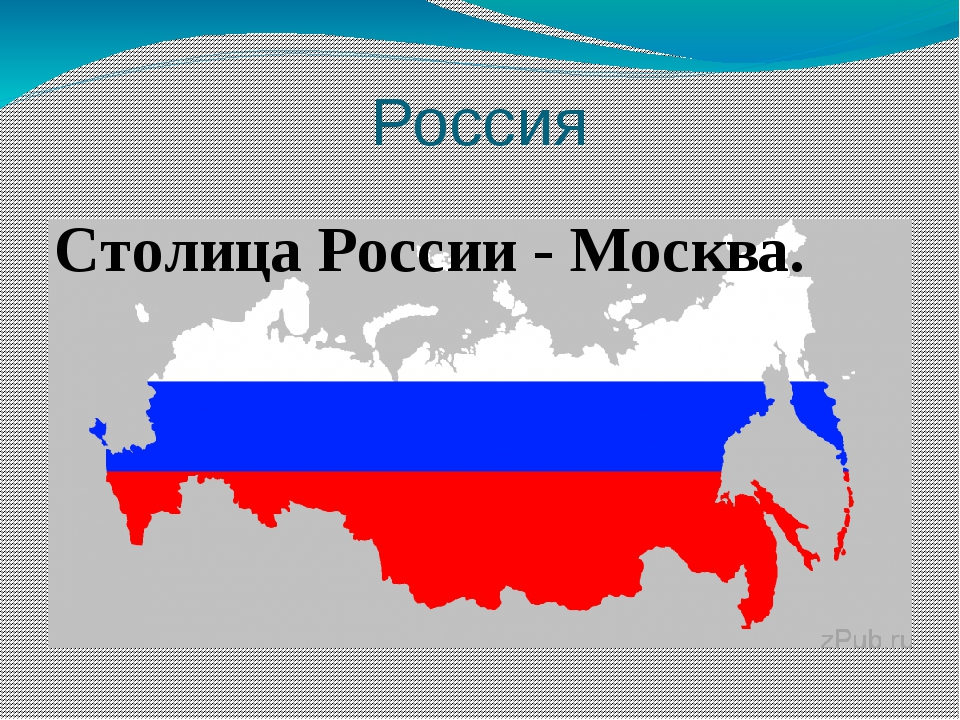 Россия Столица России - Москва.