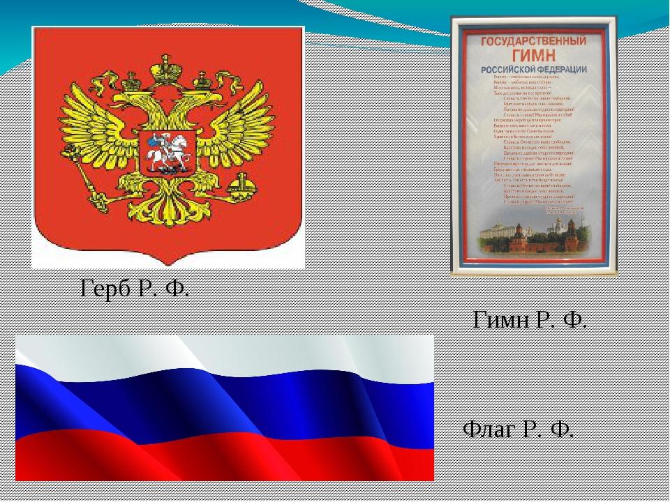 Герб Р. Ф. Гимн Р. Ф. Флаг Р. Ф.