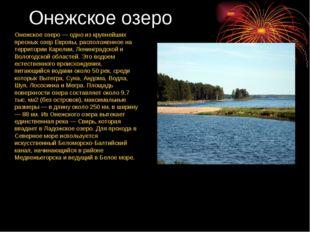 Онежское озеро Онежское озеро — одно из крупнейших пресных озер Европы, распо