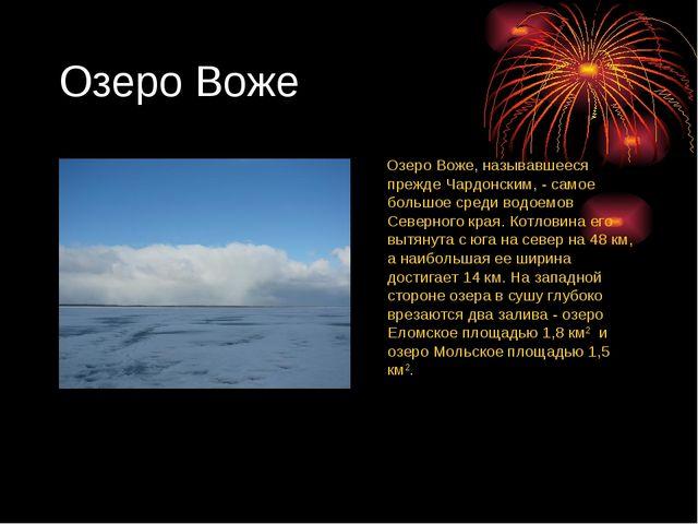 Озеро Воже Озеро Воже, называвшееся прежде Чардонским, - самое большое среди...