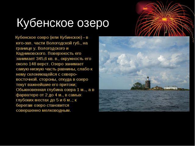 Кубенское озеро Кубенское озеро (или Кубинское) - в юго-зап. части Вологодско...