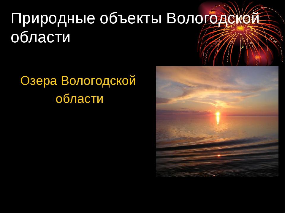 Природные объекты Вологодской области Озера Вологодской области