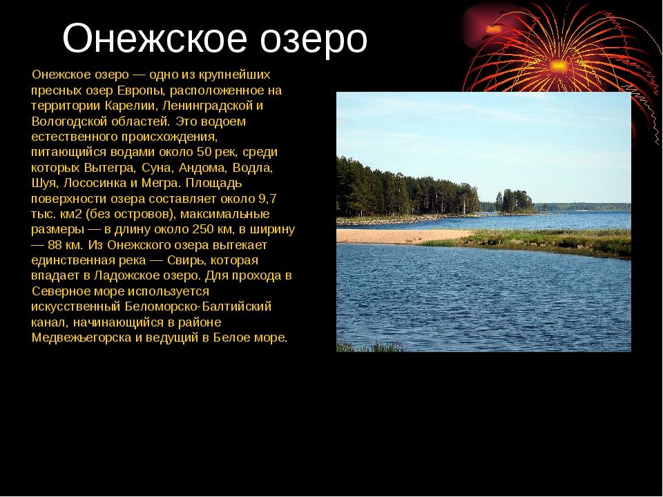 Онежское озеро Онежское озеро — одно из крупнейших пресных озер Европы, распо...
