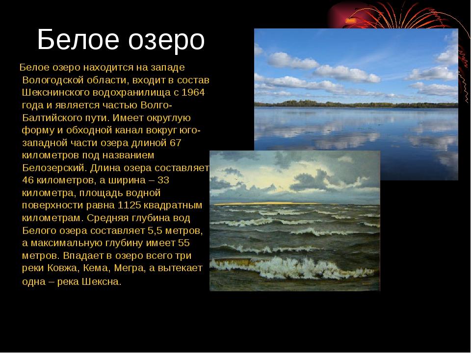 Белое озеро Белое озеро находится на западе Вологодской области, входит в сос...
