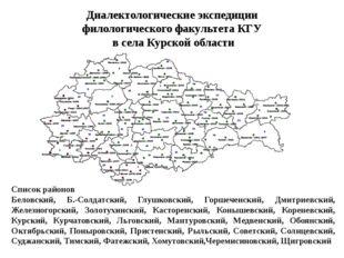 Диалектологические экспедиции филологического факультета КГУ в села Курской о