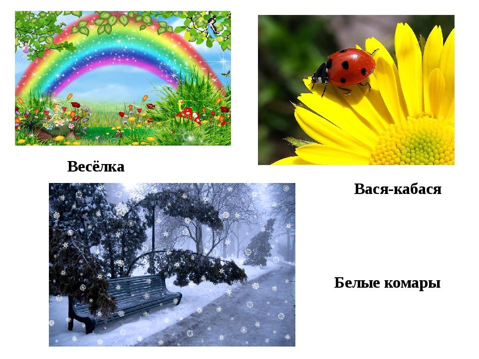 Весёлка Вася-кабася Белые комары