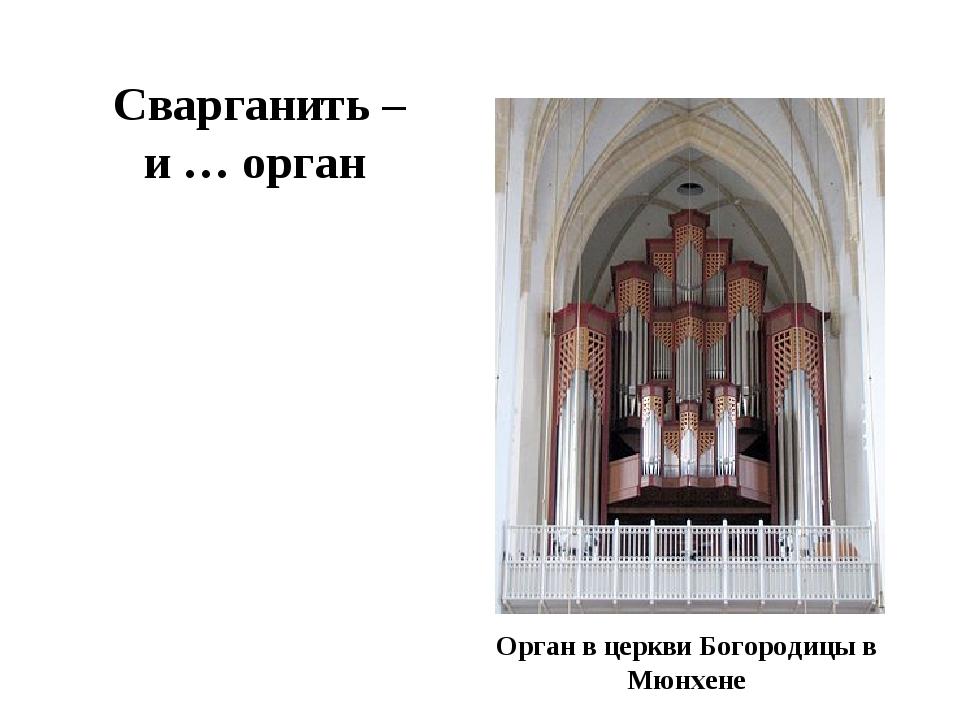 Сварганить – и … орган Орган в церкви Богородицы в Мюнхене