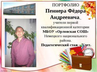 ПОРТФОЛИО Пеннера Фёдора Андреевича, учителя первой квалификационной категори