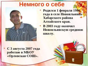 Немного о себе Родился 1 февраля 1986 года в селе Новоильинка Хабарского райо
