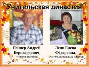 Учительская династия Пеннер Андрей Бернгардович, учитель истории Лепп Елена Ф