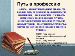 Путь в профессию В 2007 году окончил Славгородский педагогический колледж В 2
