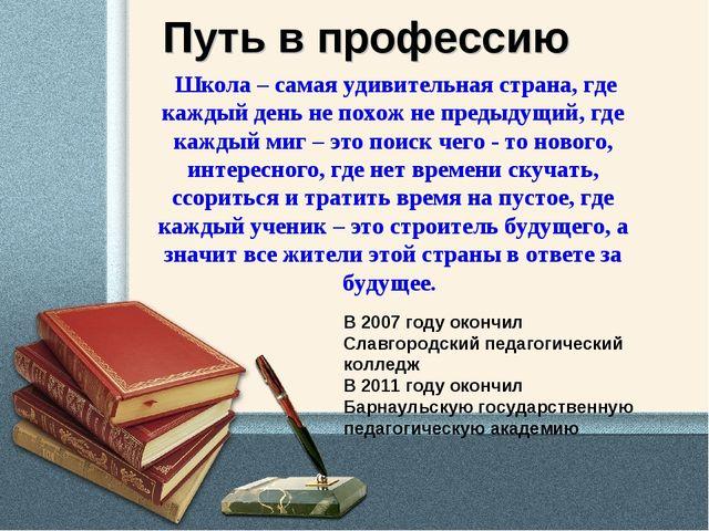 Путь в профессию В 2007 году окончил Славгородский педагогический колледж В 2...