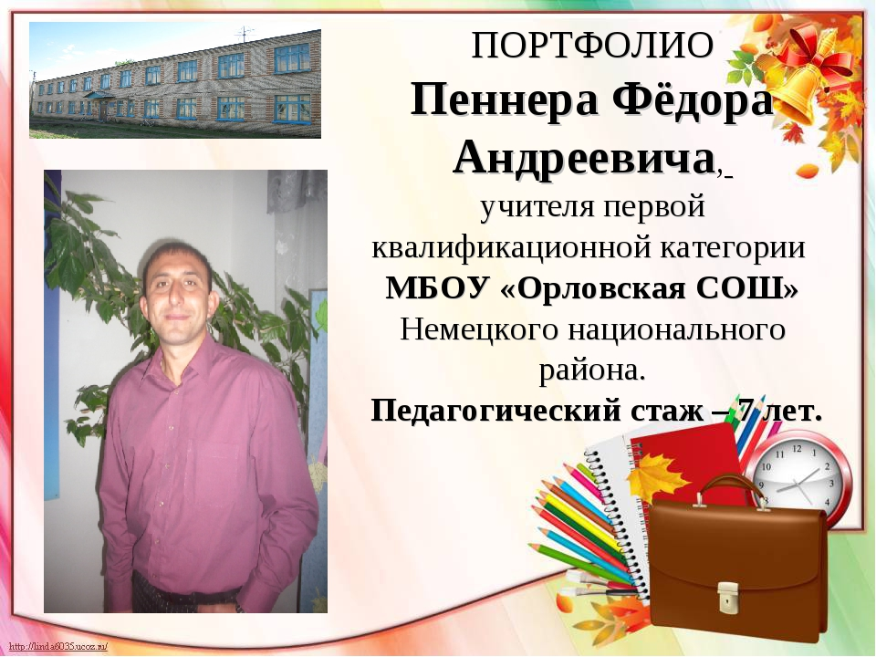 ПОРТФОЛИО Пеннера Фёдора Андреевича, учителя первой квалификационной категори...