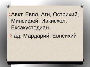 Авкт, Евпл, Агн, Острихий, Минсифей, Иакисхол, Ексакустодиан. Гад, Мардарий,