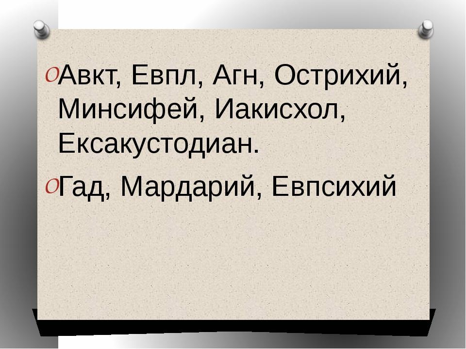 Авкт, Евпл, Агн, Острихий, Минсифей, Иакисхол, Ексакустодиан. Гад, Мардарий,...
