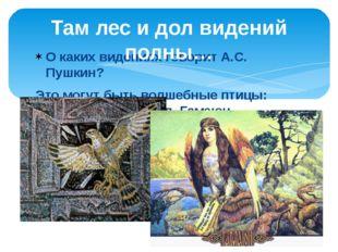 О каких видениях говорит А.С. Пушкин? Это могут быть волшебные птицы: Финист-