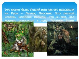Это может быть Леший или как его называли на Руси – Лешак, Лесовик. Это лесн