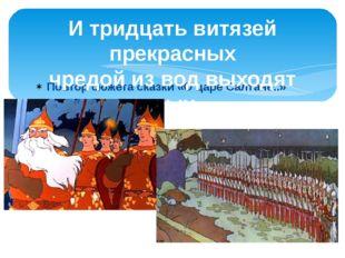 Повтор сюжета сказки «О царе Салтане..» И тридцать витязей прекрасных чредой
