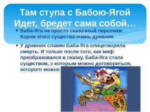 Баба-Яга не просто сказочный персонаж. Корни этого существа очень древние. У