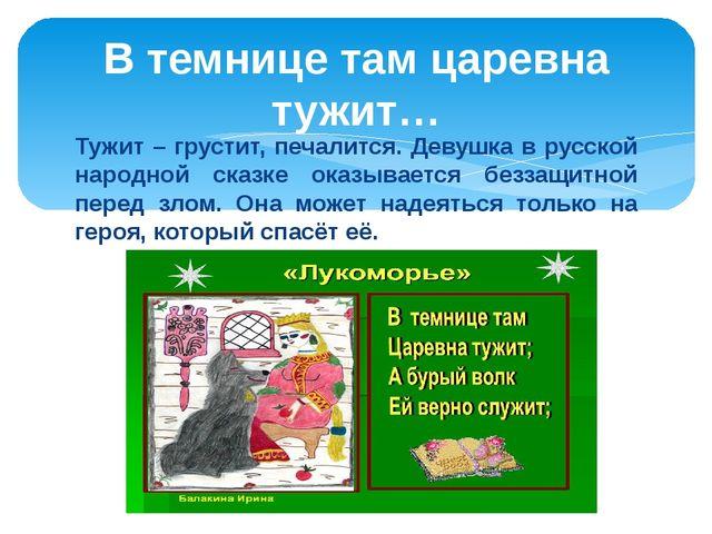 Тужит – грустит, печалится. Девушка в русской народной сказке оказывается без...