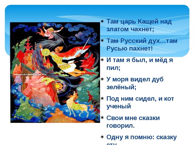 Там царь Кащей над златом чахнет; Там Русский дух…там Русью пахнет! И там я...