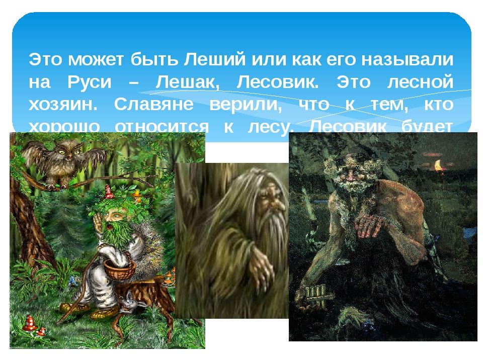 Это может быть Леший или как его называли на Руси – Лешак, Лесовик. Это лесн...