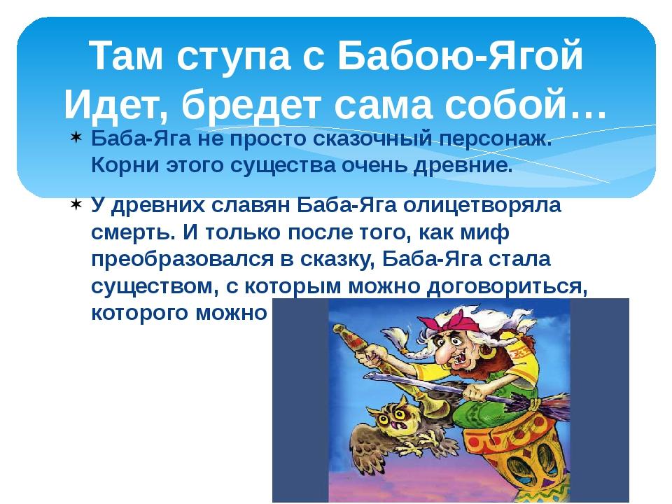 Баба-Яга не просто сказочный персонаж. Корни этого существа очень древние. У...