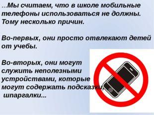 ...Мы считаем, что в школе мобильные телефоны использоваться не должны. Тому
