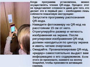 Когда программа установлена, можно осуществлять чтение QR-кода. Процесс этот