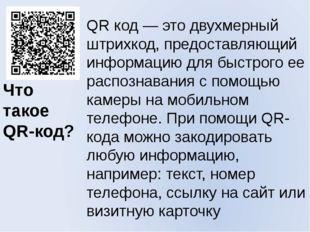 QR код — это двухмерный штрихкод, предоставляющий информацию для быстрого ее