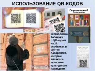 ИСПОЛЬЗОВАНИЕ QR-КОДОВ Установлены Таблички с QR-кодом на 19 особняках в цент