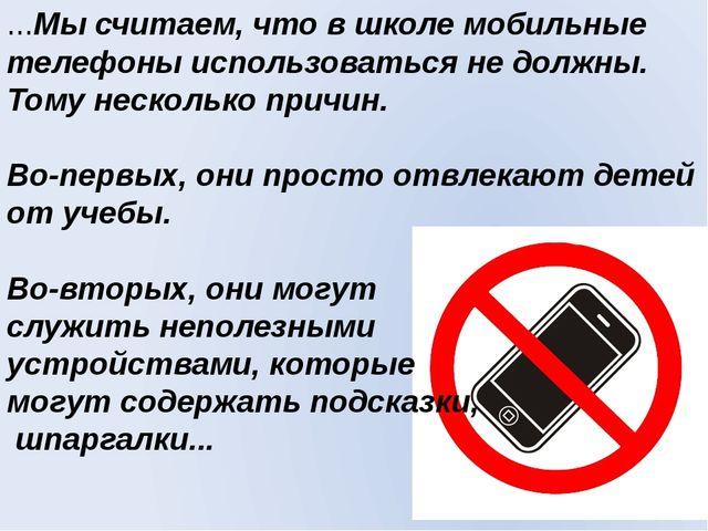...Мы считаем, что в школе мобильные телефоны использоваться не должны. Тому...