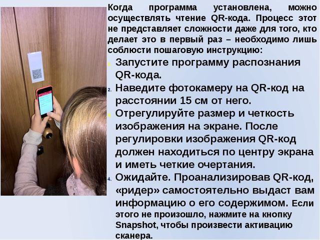Когда программа установлена, можно осуществлять чтение QR-кода. Процесс этот...