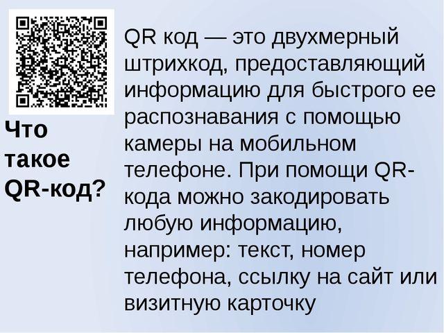 QR код — это двухмерный штрихкод, предоставляющий информацию для быстрого ее...