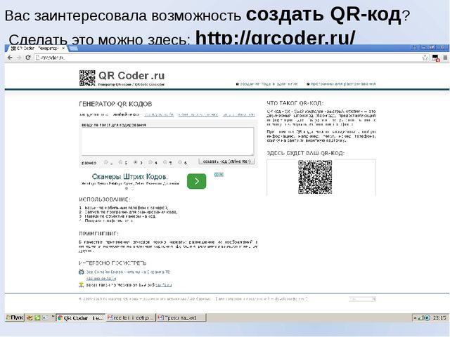 Вас заинтересовала возможность создать QR-код? Сделать это можно здесь:http:...