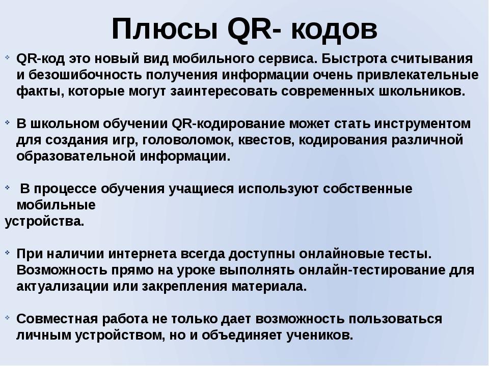 QR-код это новый вид мобильного сервиса. Быстрота считывания и безошибочност...