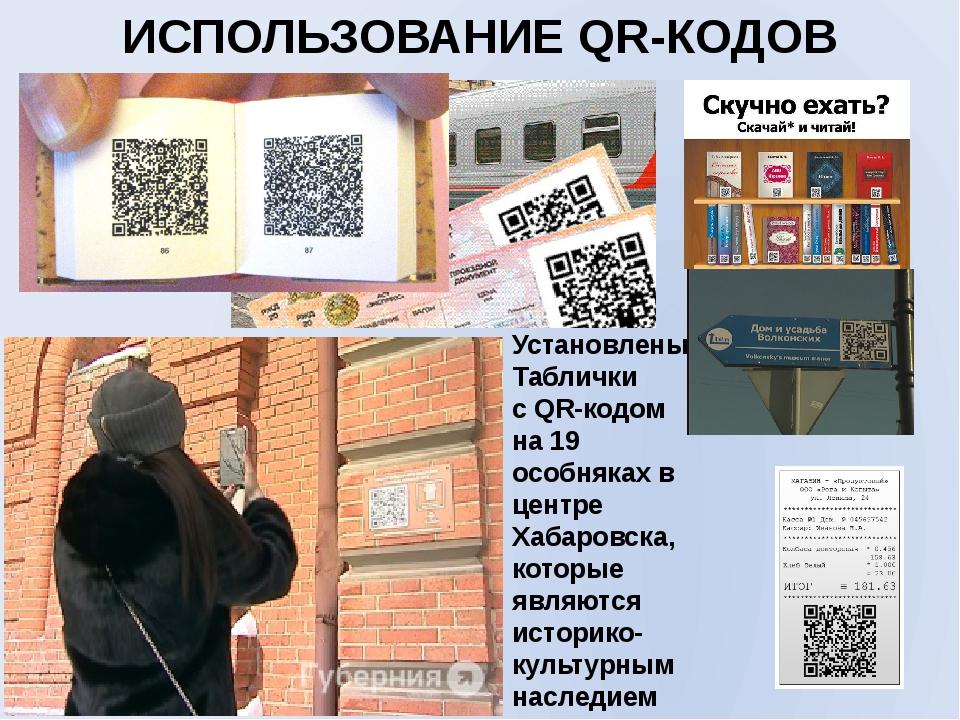 ИСПОЛЬЗОВАНИЕ QR-КОДОВ Установлены Таблички с QR-кодом на 19 особняках в цент...