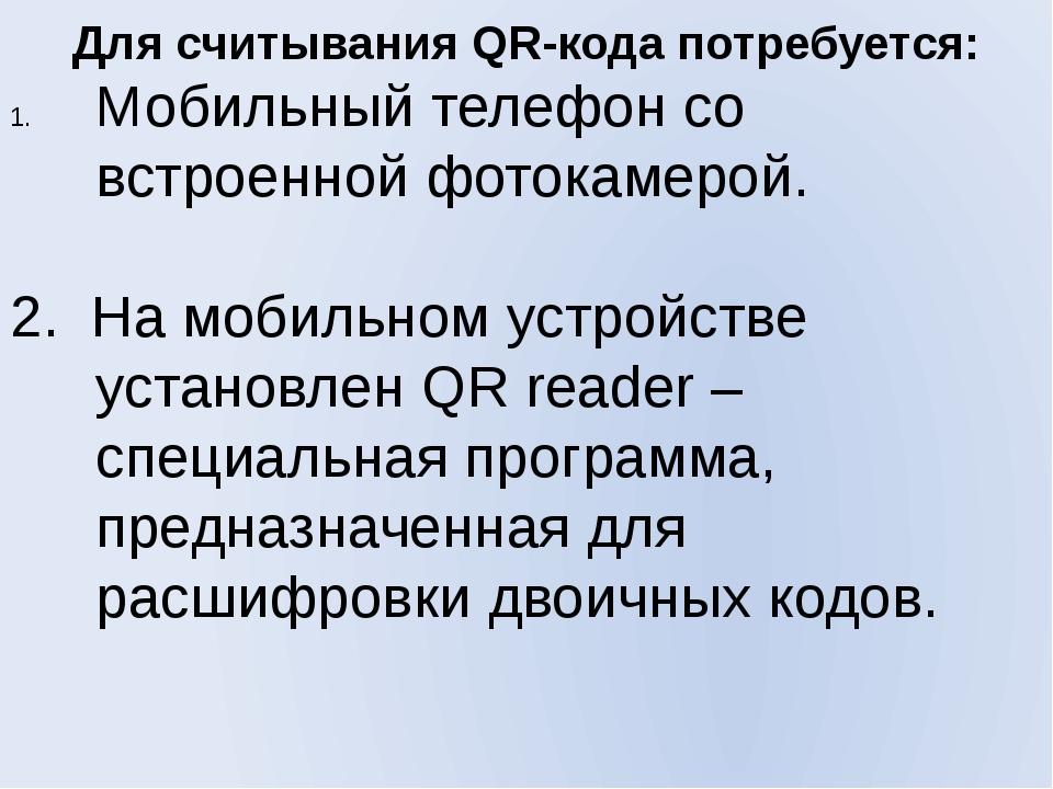 Для считывания QR-кода потребуется: Мобильный телефон со встроенной фотокамер...