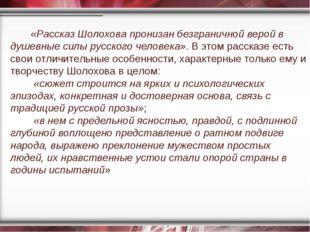 «Рассказ Шолохова пронизан безграничной верой в душевные силы русского челов