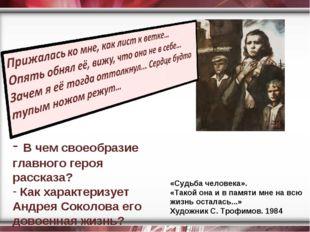 В чем своеобразие главного героя рассказа? Как характеризует Андрея Соколова