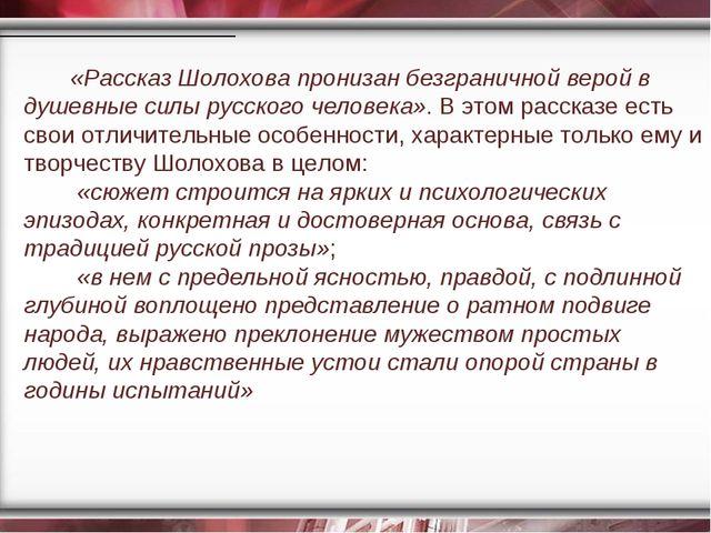 «Рассказ Шолохова пронизан безграничной верой в душевные силы русского челов...