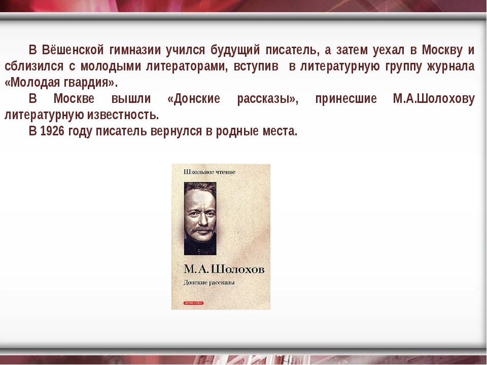 В Вёшенской гимназии учился будущий писатель, а затем уехал в Москву и сблизи...