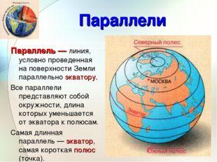 Параллели Параллель — линия, условно проведенная на поверхности Земли паралле