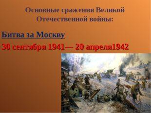 Основные сражения Великой Отечественной войны: Битва за Москву 30 сентября 19