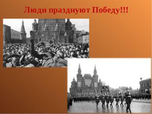 Люди празднуют Победу!!!