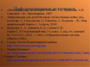 Информационные источники: «Школьный атлас по истории России»/ У.П. Градскова,
