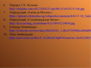 6. Портрет Г.К. Жукова: http://ekladata.com/eRL5ZdDZIXopcMS-yGuS3Z1VAsk.jpg Р
