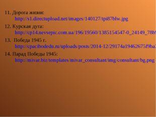 11. Дорога жизни: http://s1.directupload.net/images/140127/tpi87blw.jpg 12. К